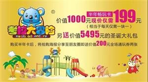 潢川这个土豪过生日,竟然承包游乐园半个月,邀请潢川所有儿童免费玩