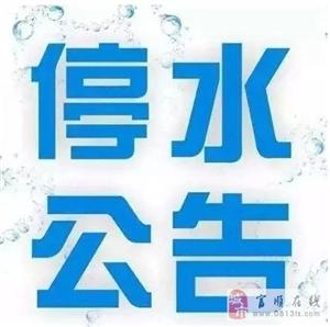 【紧急通知】施工损坏供水主管道,造成富顺部分地段停水!