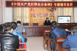 临泽县蓼泉水利管理所组织召开《中国共产党纪律处分条例》专题学习会