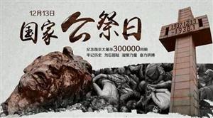 勿忘国耻,振兴中华――杨家庄小学举办纪念南京大屠杀主题活动