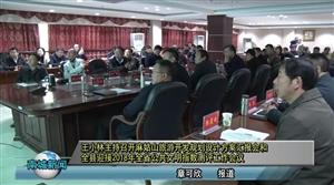 【城事】王小林:规划麻姑山旅游开发,打造4A景区名至实归