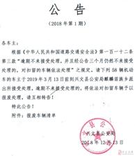 兴文县麒麟苗族乡派出所,扣留车辆逾期报废处理公告。