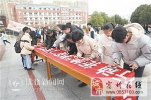"""宿城一中千人签名支持""""光盘"""""""
