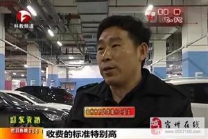 宿州万达华城:配套车位被出租,业主回家高收费?