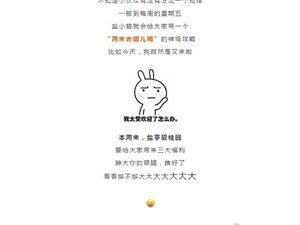 【活动预告】盐亭碧桂园@你,本周末特别活动来啦~