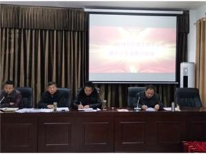 牛岗中心校召开2018年教育教学工作总结暨表彰大会