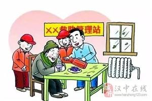 在汉中发现流浪乞讨人员,请拨打0916?2315362