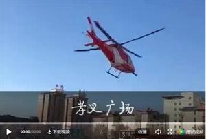 """喜讯!""""空中120""""落地吕梁"""