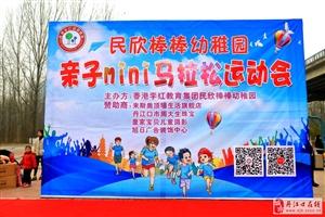 李红教育集团棒棒幼稚园亲子马拉松活动精彩花絮(300多张)