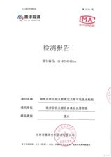 镇赉县铁北健良畜禽定点屠宰场――2018年第四季度水质检测公示