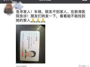 滑县女子车祸被撞,急寻家人?