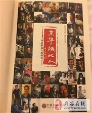 《京华陕北人》图书在北京正式发行啦~