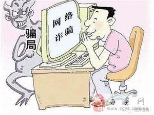還敢網貸嗎?永春桃城黃先生辦理「網上貸款」竟被騙了~