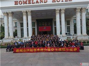 热烈祝贺惠州市四川邻水商会暨党支部周年庆典活动圆满成功