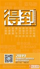 2019中国国际电子商务博览会暨数字贸易博览会的火焰已经开始点燃