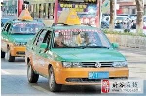 榆林市城客办公布暗访结果,这些出租车将被停业整顿