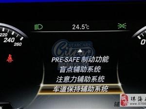 上门改装汕头深圳奔驰S旋转高音头发光顶棚23P辅助自动刹车变道