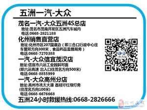 【五洲大众】茂名市第五届全民健身徒步节面向车主火热招募中....