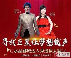 """盐亭水晶郦城""""达人秀""""火爆开启,50万元大奖等你,有才你就秀出来!"""