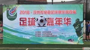 绿茵足球俱乐部——为威尼斯人网上娱乐首页体育事业发展增砖添瓦,再创辉煌