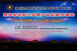 滁州市商业经济学会――五届七次理事会表彰大会圆满成功召开
