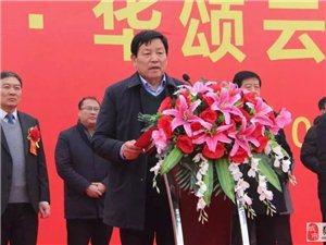 天基・华颂云玺项目在新泰市举行隆重奠基庆典;活动取得圆满成功