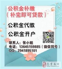 南京及全国住房公积金,社保代补缴;