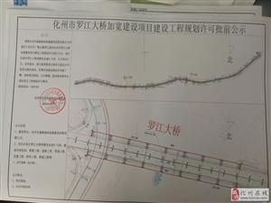 好消息!化州市区又有两条大桥将要加宽…