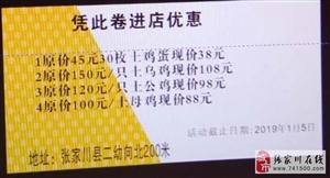 门都被挤爆了,张家川原生态土鸡乌鸡直营店产品受市民欢迎