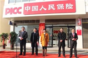 中国人保财险潢川县白店乡营销服务部今日揭牌成立