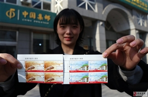 中国邮政发行《改革开放四十周年》纪念邮票
