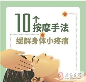 10个按摩手法缓解身体小疼痛!