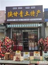 大河坎陕甘青特产店开业了