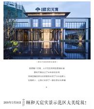 北大资源・颐和天宸住宅全盘售罄,致谢全城厚爱!
