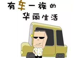 巴中互众汽贸:为什么要买车?怎么买车?不急!我来告诉你