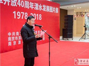 庆祝溧水40周年发展图片展开展仪式
