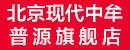 北京�F代中牟普源旗�店