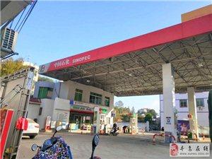 停业公告:寻乌南桥加油站自12月24日将停业安全改造,大家相互转告!