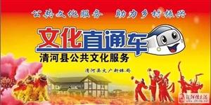 12月23日(本周日)将有大批清河人涌向连庄镇东野庄