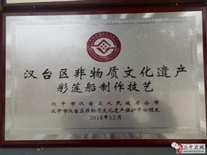 龙江彩莲船被列入汉台区第三批非物质文化遗产