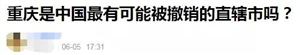 """重庆可能要被撤销""""直辖市""""?!全重庆人都愤怒了!"""
