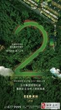 【圣庄园·东湖】国际奢装样板间12月22日盛大公开,倒计时2天