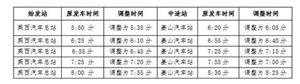 莱西至青岛汽车东站发车时间元旦调整早班车提前15分钟
