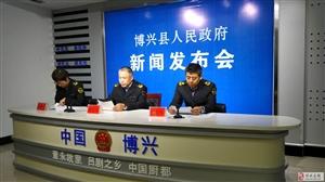 博兴县食品安全先进县年检工作新闻发布会召开