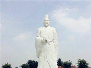 合阳历史人物――伊尹