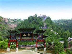 合阳故事――灵泉村和蝎子山