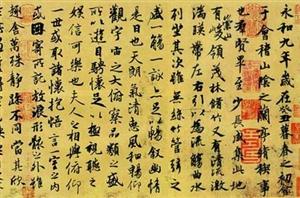 合阳故事――王羲之与黑池
