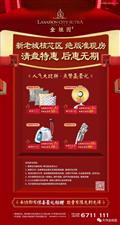 【天伟・金桂园】新老城核心区,绝版准现房,清盘特惠,后惠无期!