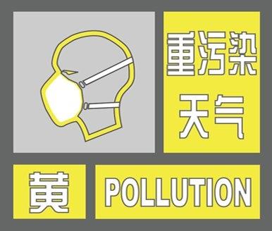 河南18省辖市全部启动重污染天气预警郑州发布今冬首个红色预警