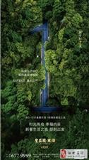 【圣庄园·东湖】国际奢装样板间12月22日盛大公开,倒计时1天